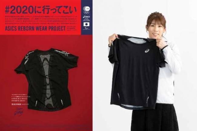 Asics vestirá al equipo olímpico y paraolímpico de Japón con indumentaria reciclada